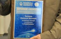 14 Комета Баринов номинация.JPG