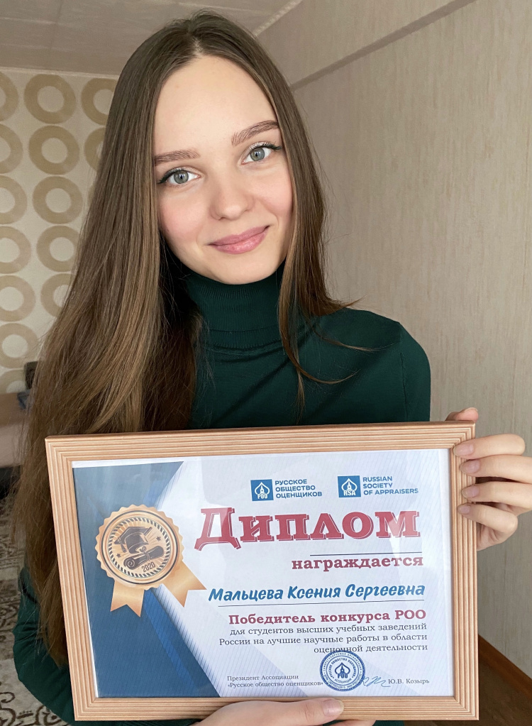 Мальцева Ксения Сергеевна