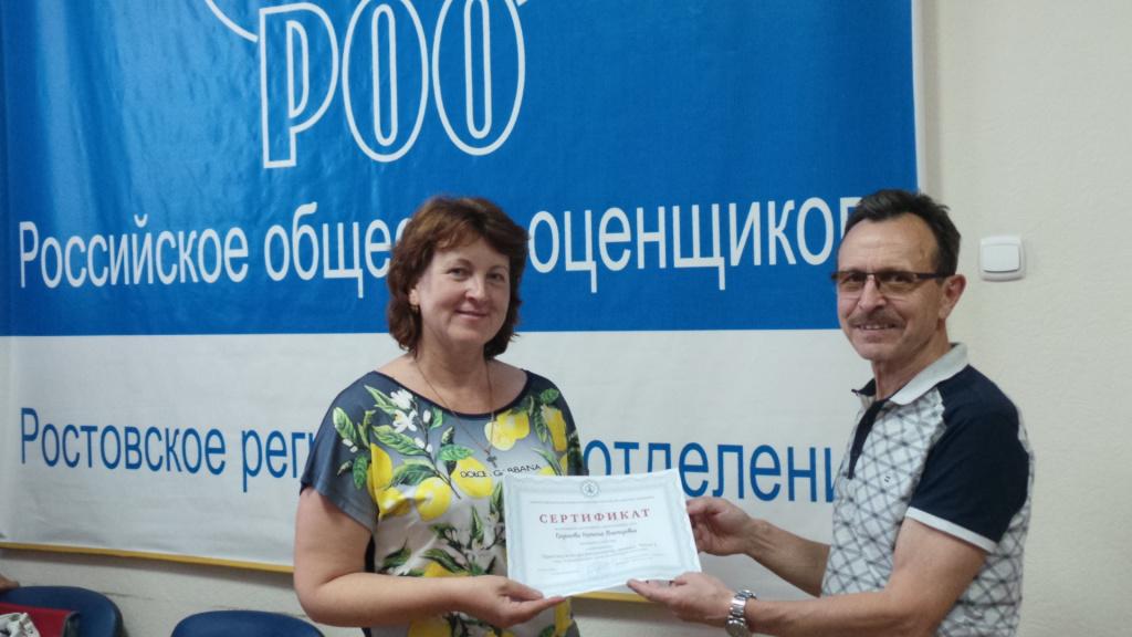 Практикум Баринова вручение сертификатов.JPG
