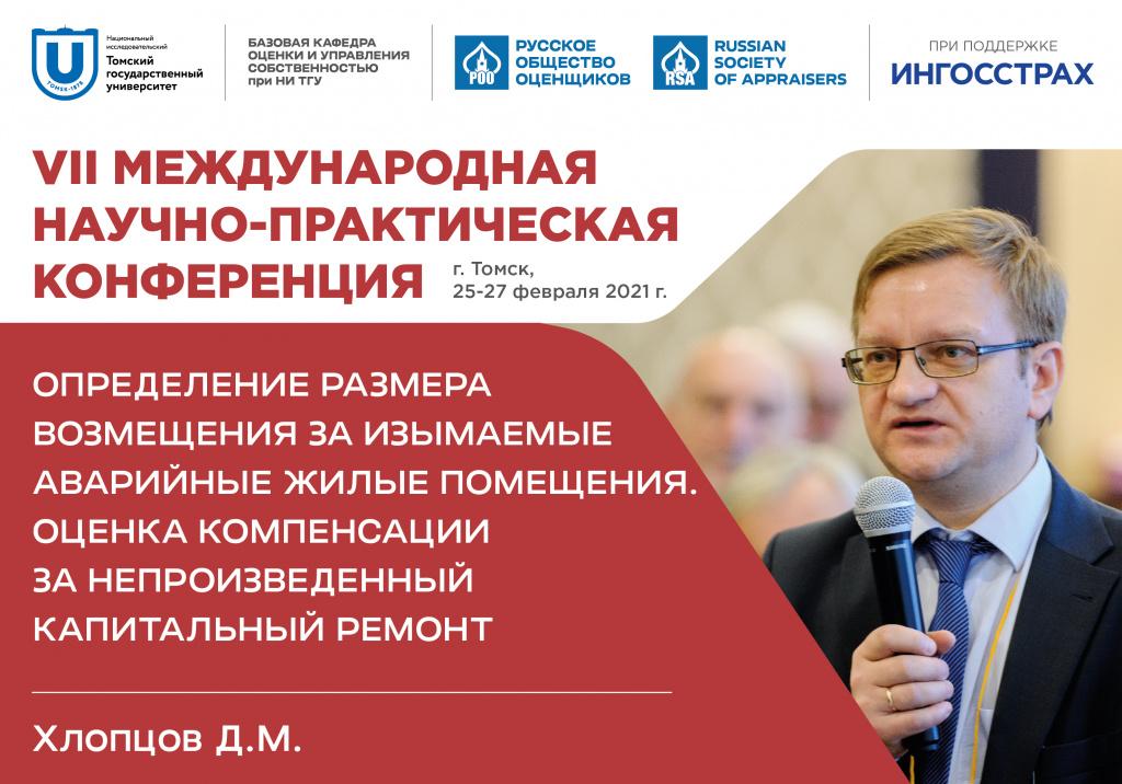 Хлопцов-01.jpg