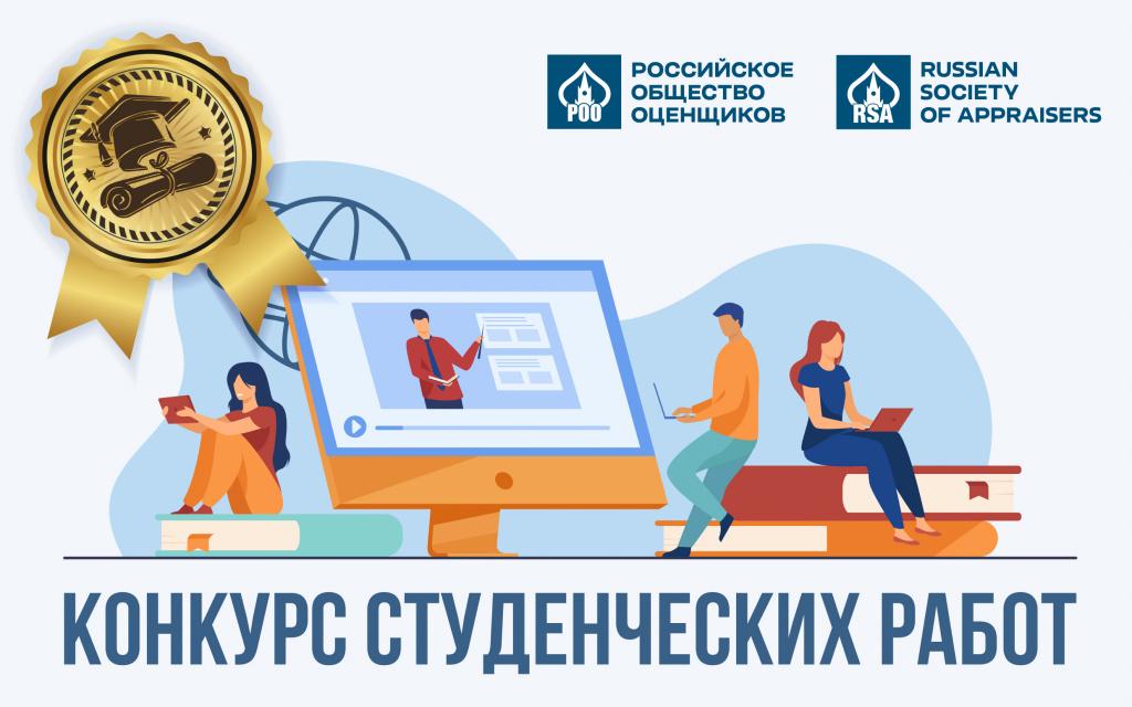 КОНКУРС СТУДЕНЧЕСКИХ РАБОТ 2-01.jpg